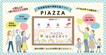 piazza20200703_1.png