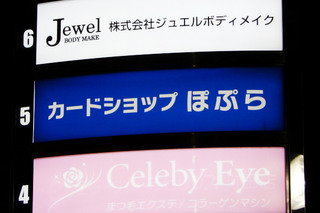 「カードショップぽぷら町田店」の看板