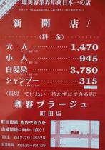 puraju20080826.jpg