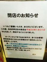 rairaitei20180128_2.jpg