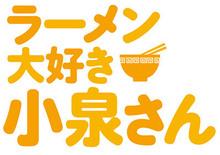 ramen-koizumi001.jpg