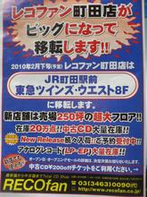 recofan20100129.jpg