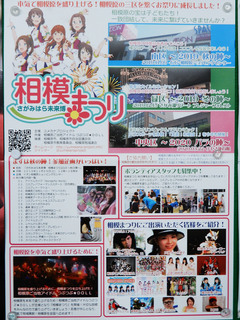 sagami-matsuri20191102_1.jpg