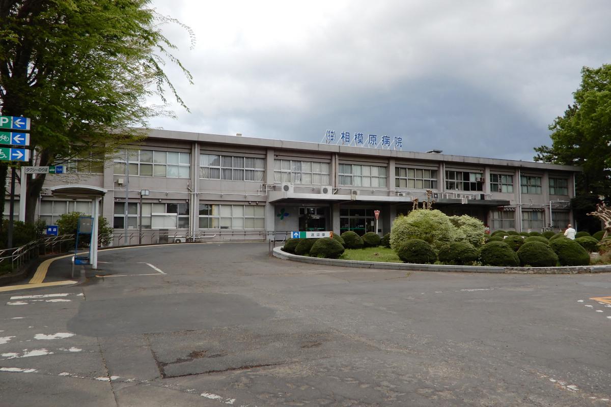 相模原 病院