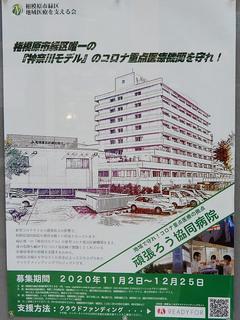 sagamihara-hp20201225.jpg