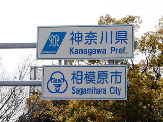 sagamihara20200401.jpg