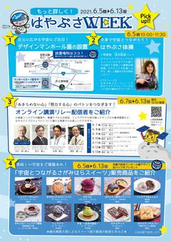 sagamihara20210603_1.jpg