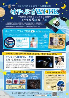 sagamihara20210603_2.jpg