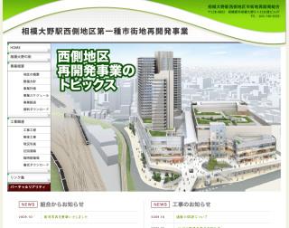 sagamiono-web.jpg