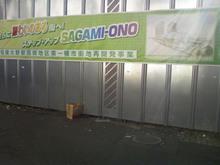 sagamiono20090111_8.jpg
