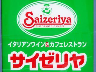 saizeriya20191004_1.jpg