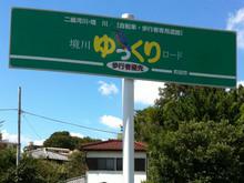 sakaigawa20110912_1.jpg