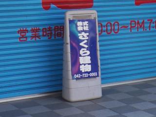 sakura-tatemono20191225_2.jpg