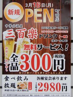 sanbyakuraku20200315_3.jpg