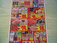 sanwa20090510_1.jpg