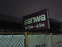 sanwa20101001_1.jpg