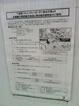 sanwa20101013_2.jpg