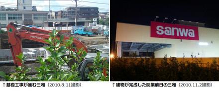 sanwa20101102_1.jpg