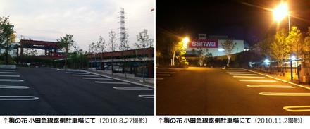 sanwa20101102_2.jpg