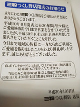 sanwa20181001_2.jpg