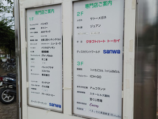 sanwa20210904_4.jpg