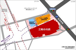 sanwa20210917.png
