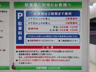 sanwa20211019_2.jpg