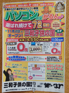 sanwa20211019_3.jpg