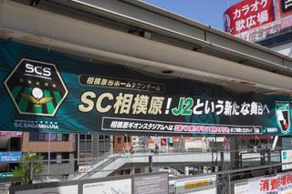 sc-sagamihara20210508_2.jpg