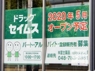 seims20200411_1.jpg