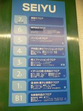 seiyu20100221.jpg