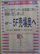 seiyu20100430_1.jpg
