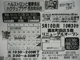 seiyu20100430_3.jpg