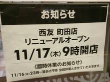seiyu20161116_7.jpg