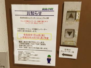 seiyu20190707_3.jpg