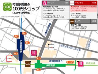 町田駅周辺の100円ショップ(2019年11月現在)