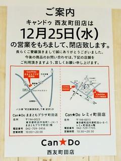 「キャンドゥ西友町田店」の閉店に関する貼り紙