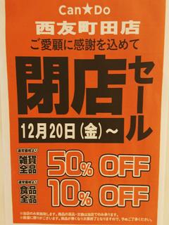 「キャンドゥ西友町田店」の閉店セールに関する貼り紙