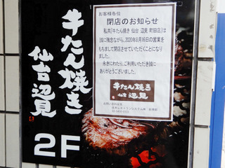 sendaihenmi20200815_3.jpg