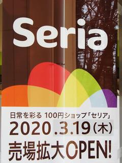seria20200318_1.jpg