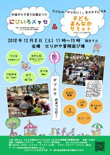 serigaya20181205_1.jpg