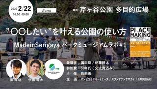 serigaya20200205_2.jpg