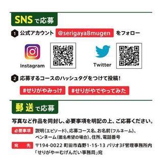 serigaya20210901_5.jpg