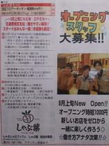 shabuyo20150622.jpg