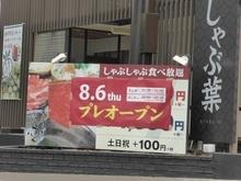 shabuyo20150803_2.jpg
