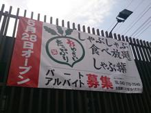 shabuyo20160529_2.jpg