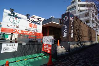 shabuyo20190205_1.jpg