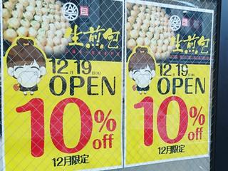 shengjianbao20191218_2.jpg