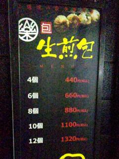 shengjianbao20191218_3.jpg