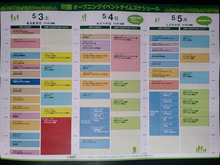 shibafu20140427_2.jpg